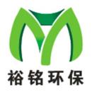 莱阳市裕铭环保科技有限公司