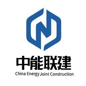 中能联建(广东)能源发展有限公司