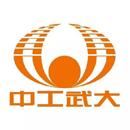 中工武大设计研究有限公司(原武汉大学设计研究总院)