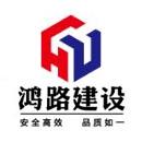 鸿之路建设集团有限公司