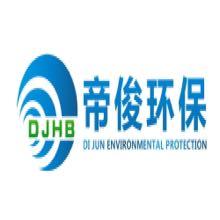 山东帝俊环保科技有限公司