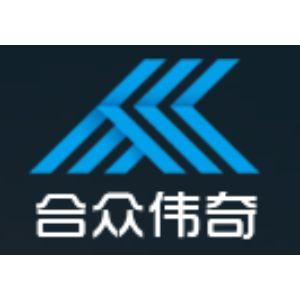 北京合众伟奇科技有限公司