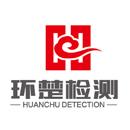 环楚检测技术(上海)有限公司
