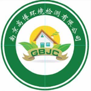 南京高博环境科技有限公司
