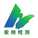 广东安纳检测技术有限公司