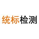 杭州统标检测科技有限公司