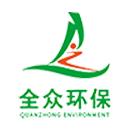 江苏全众环保科技有限公司