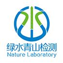 连云港绿水青山环境检测有限公司