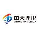 辽宁中天理化分析检测有限公司