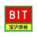 上海宝沪质量检验检测有限公司