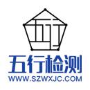 深圳市五行检测科技有限公司