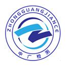 中广检测技术(广州)有限责任公司