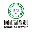 郑州市通标环境检测有限公司