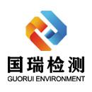 泰州国瑞环境检测有限公司