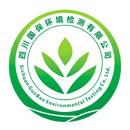 四川国保环境检测有限公司