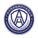 广东中恒安检测评价有限公司