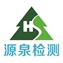 广东源泉检测技术有限公司