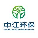 江西中江环保集团股份有限公司