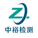 河南中裕检测技术有限公司