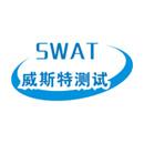 四川威斯特分析测试有限公司