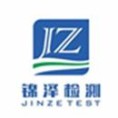 广东锦泽检测技术有限公司