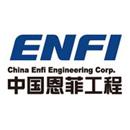 中国恩菲工程技术有限公司成都分公司