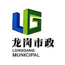 深圳市龙岗排水有限公司