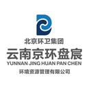 云南京环盘宸环境资源管理有限公司