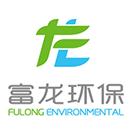 佛山市富龙环保科技有限公司