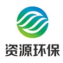 广州资源投资集团有限公司