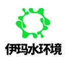 宁波伊玛水环境科技有限公司