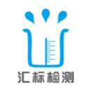 广州汇标检测技术中心