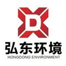 汕头市弘东环境治理有限公司