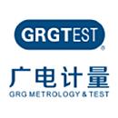 广电计量检测(福州)有限公司