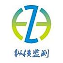 江西纵横环境监测有限公司
