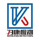 上海为康质量检测技术有限公司