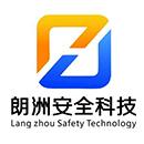 贵州朗洲安全科技有限公司