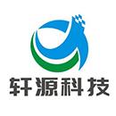 湖南轩源环保科技有限公司