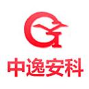 中逸安科生物技术股份有限公司