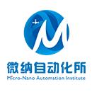 江苏集萃微纳自动化系统与装备技术研究所有限公司