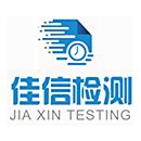 江苏佳信检测技术有限公司