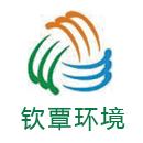 钦覃(上海)环境工程有限公司