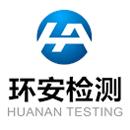 惠州环安检测技术有限公司