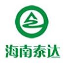 海南泰达环保科技发展有限公司