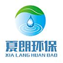 湖南夏朗环保科技有限公司