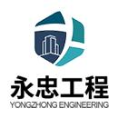 四川省永忠工程管理有限公司