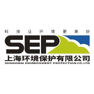 上海环境保护有限公司