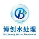 重庆博创水处理设备有限公司