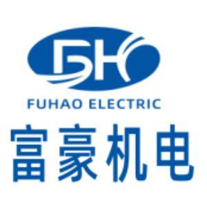 珠海市富豪机电设备有限公司