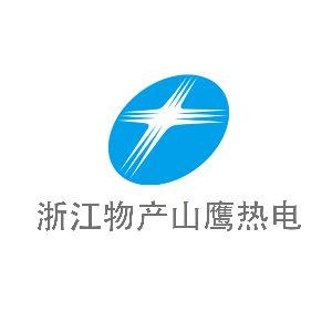 浙江物产山鹰热电有限公司